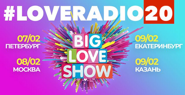 Love Radio приглашает на Big Love Show 2020 - Новости радио OnAir.ru