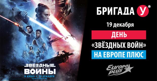 19 декабря — День «Звёздных Войн» на «Европе Плюс» - Новости радио OnAir.ru