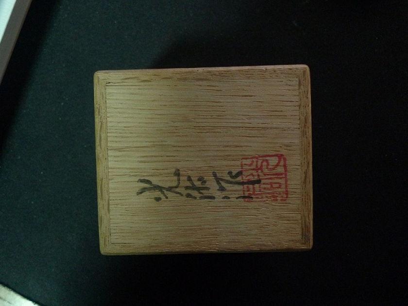 Koetsu Rosewood Signature Platinum  Low output MC cartridge