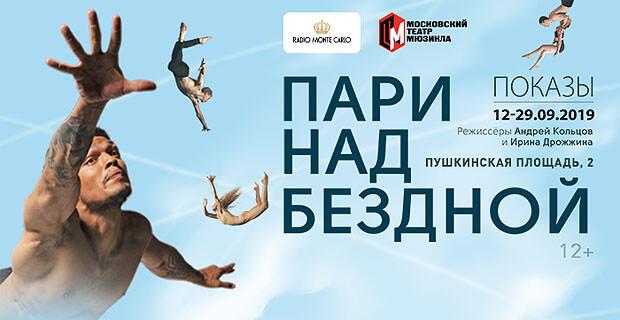 Радио «Монте-Карло» приглашает на премьеру спектакля «Пари над бездной» - Новости радио OnAir.ru