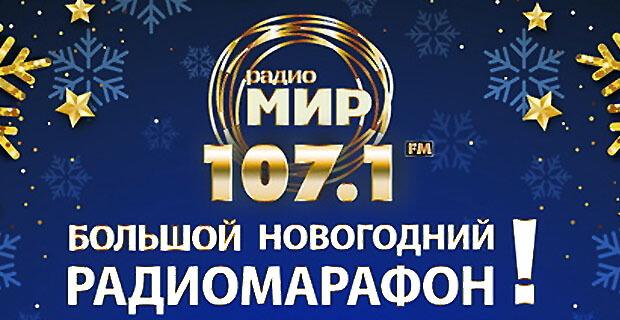 25 декабря радио МИР проведет большой новогодний радиомарафон - Новости радио OnAir.ru