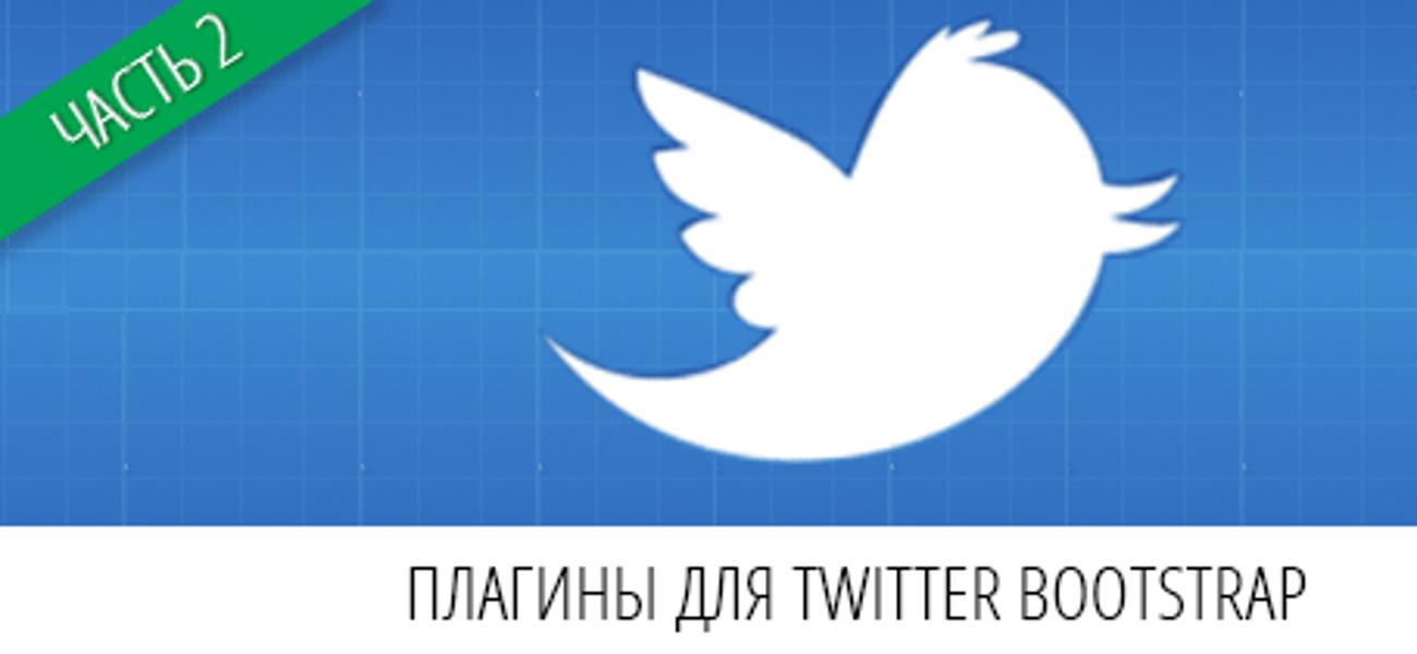 Лучшие плагины для Twitter Bootstrap. Часть 2