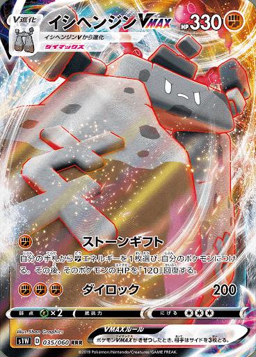 Stonjourner-VMAX-Pokemon-TCG