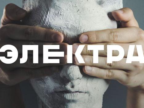 """""""Электра"""": творческий вызов и художественное откровение"""