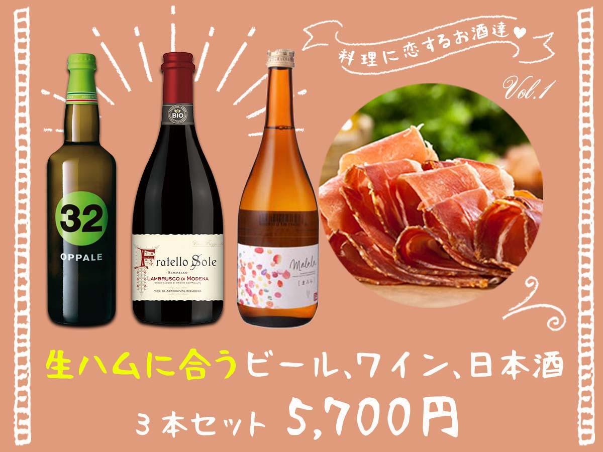 生ハムに合うビール、ワイン、日本酒3本セット5,700円