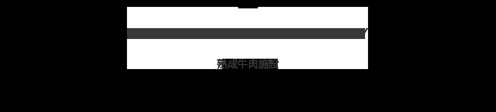 Aged Beef Facility | Emporium Shokuhin