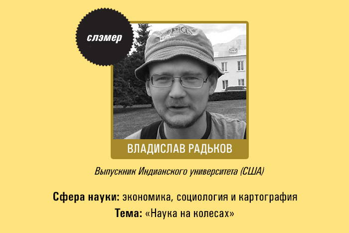 Владислав Радьков
