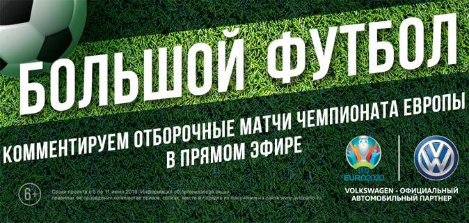 «Большой футбол»: слушайте «Авторадио», болейте за Россию - Новости радио OnAir.ru