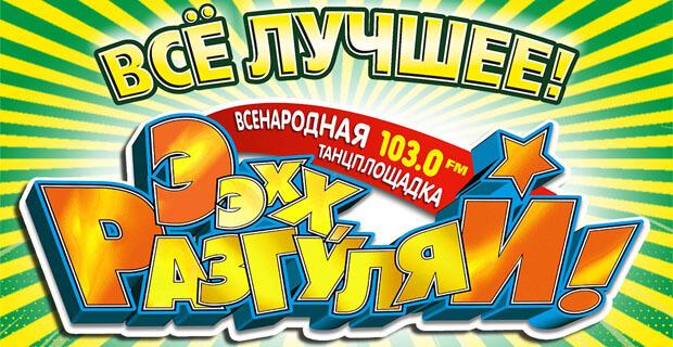 Радио Шансон приглашает на Всенародную танцплощадку «Ээхх, Разгуляй!» - Новости радио OnAir.ru