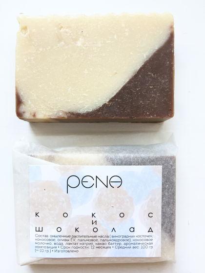 Мыло органическое на кокосовом молоке с какао тертым