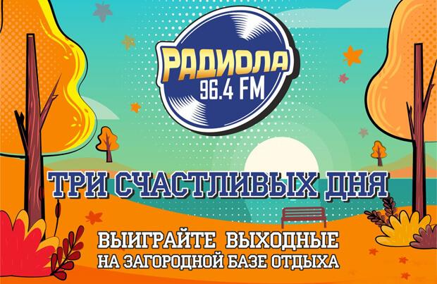 На Радиоле 96.4 FM стартовала акция «Три счастливых дня» - Новости радио OnAir.ru