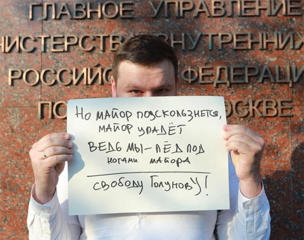 На акции в поддержку журналиста Голунова у Никулинского суда Москвы начались задержания - Новости радио OnAir.ru