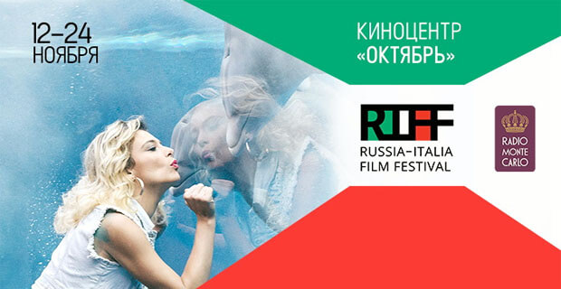 Радио Монте-Карло приглашает на VI Российско-итальянский кинофестиваль RIFF - Новости радио OnAir.ru