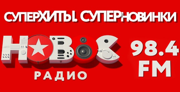 «Новое Радио» запустило рекламную кампанию в поддержку нового слогана - Новости радио OnAir.ru