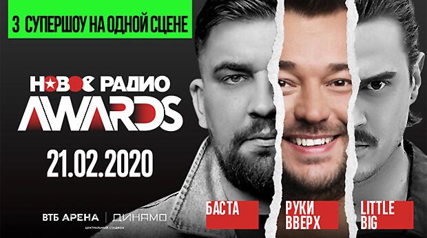 Онлайн-трансляция музыкальной премии «Новое Радио AWARDS»