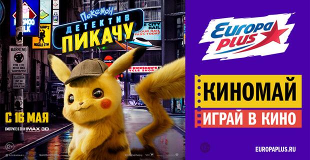В Японию с «Европой Плюс»: премьера фильма «Покемон. Детектив Пикачу» в проекте «Киномай» - Новости радио OnAir.ru