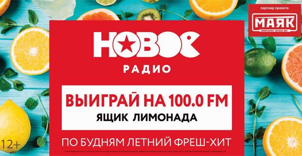 Ящик лимонада каждый день на «Новом Радио Новосибирск» - Новости радио OnAir.ru