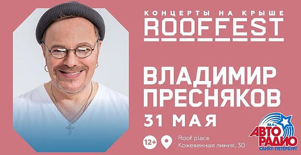 «Авторадио-Санкт-Петербург» рекомендует концерт Владимира Преснякова - Новости радио OnAir.ru