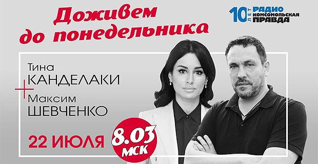 Тина Канделаки станет ведущей Радио «Комсомольская правда» - Новости радио OnAir.ru