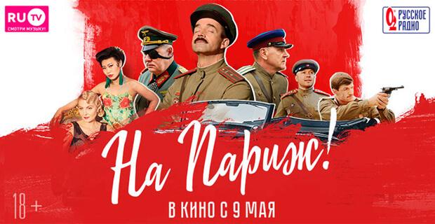 При информационной поддержке «Русского Радио» на экраны выходит фильм «На Париж» - Новости радио OnAir.ru
