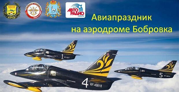 «Авторадио-Самара» приглашает на авиационно-спортивный праздник - Новости радио OnAir.ru