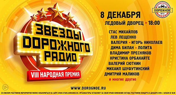 «Дорожное радио» исполнит мечты слушателей - Новости радио OnAir.ru