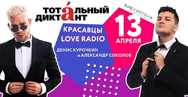 Красавцы Love Radio примут участие в «Тотальном диктанте» - Новости радио OnAir.ru