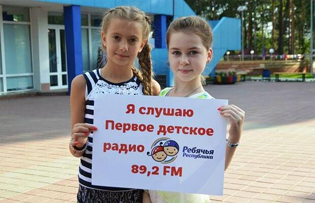 Радио тюменской «Ребячки» можно слушать на Android и iOS - Новости радио OnAir.ru