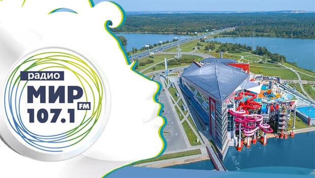 Радио «МИР» отмечает 22 года с начала вещания в Беларуси - Новости радио OnAir.ru