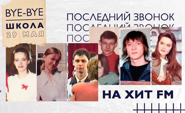 Bye-bye, школа! Последний звонок на Хит FM - Новости радио OnAir.ru