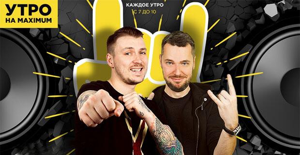 В эфирной сетке радио MAXIMUM произошли изменения - Новости радио OnAir.ru