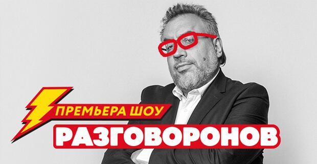 «РАЗГОВОРОНОВ» – новый проект «Нового Радио» - Новости радио OnAir.ru