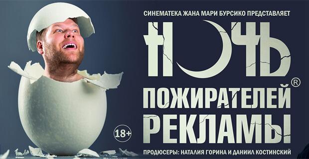 Радио ENERGY-Самара приглашает на «Ночь пожирателей рекламы» - Новости радио OnAir.ru