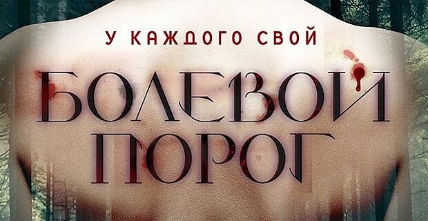 Слушатели Like FM на премьере экшен-триллера «Болевой порог» - Новости радио OnAir.ru