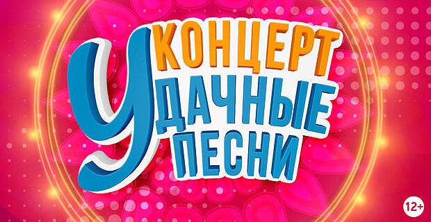 Концерт «Удачные Песни» – отличное начало нового года - Новости радио OnAir.ru