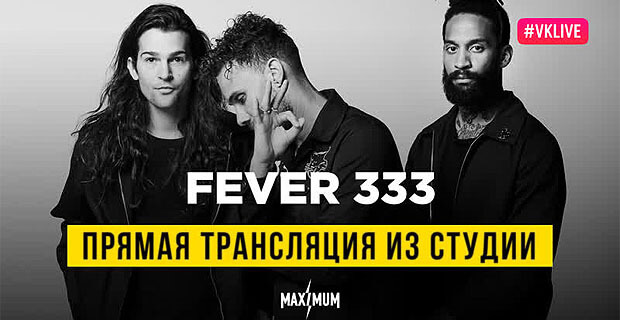Fever 333 сегодня в студии Радио MAXIMUM - Новости радио OnAir.ru