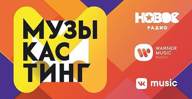 На «Новом Радио» стартовал второй сезон «Музыкастинга» - Новости радио OnAir.ru