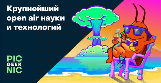 Love Radio приглашает на Geek Picnic 2019 - Новости радио OnAir.ru