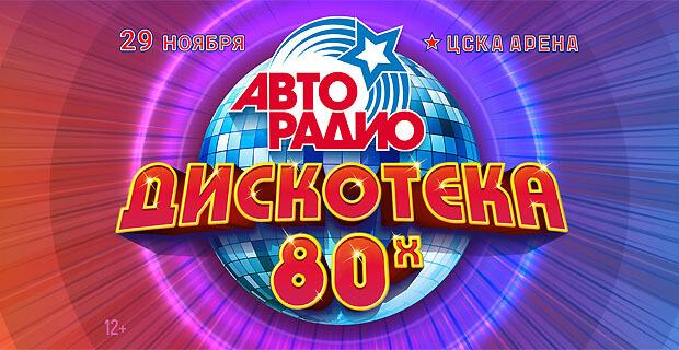 «Авторадио» запустило флешмоб к фестивалю «Дискотека 80-х» - Новости радио OnAir.ru