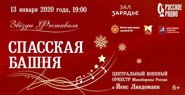 «Русское Радио» приглашает на концерт Звезд Фестиваля «Спасская башня» - Новости радио OnAir.ru