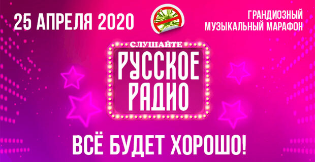 «Русское Радио» проведёт грандиозный музыкальный марафон «Всё будет хорошо!» в поддержку всех, кто на карантине
