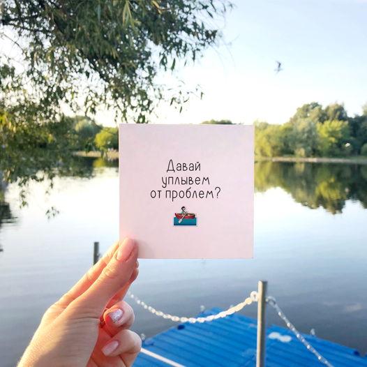 """Мини открытка """"Давай уплывем от проблем?"""""""