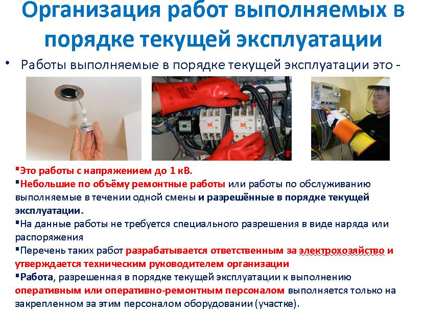 Перечень работ выполняемые в порядке текущей эксплуатации по электробезопасности требование электробезопасности к электрическим машинам и аппаратам