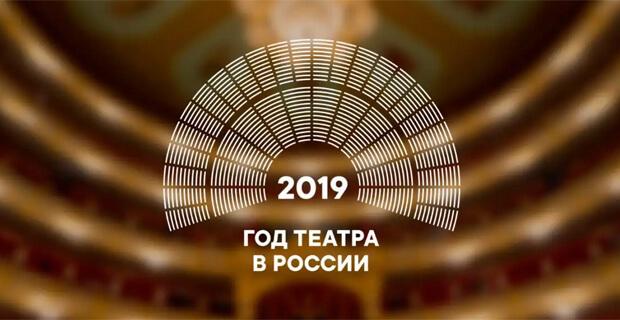 Премьера новой программы «Год Театра» в эфире НАШЕго Радио - Новости радио OnAir.ru