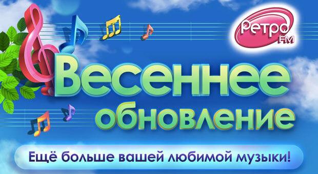 На «Ретро FM» началось ежегодное «Весеннее обновление» - Новости радио OnAir.ru