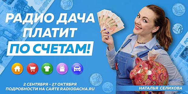 Грандиозная акция «Радио Дача платит по счетам» продолжается - Новости радио OnAir.ru