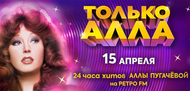 «Ретро FM» поменяет формат ради Аллы Пугачёвой - Новости радио OnAir.ru