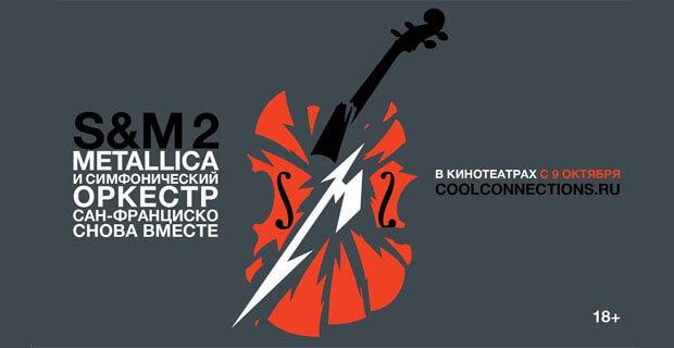Радио MAXIMUM разыгрывает билеты на фильм-концерт Metallica с симфоническим оркестром - Новости радио OnAir.ru