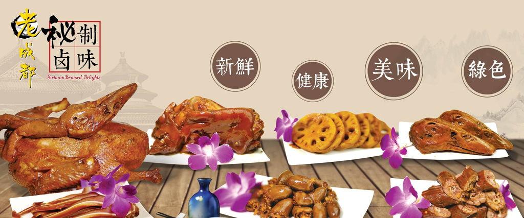 Old Chengdu Sichuan Cuisine Restaurant