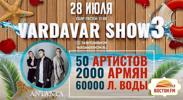 «Восток FM» дарит билеты на Vardavar Show - Новости радио OnAir.ru